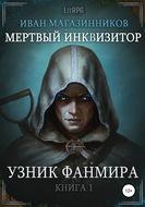 Мертвый Инквизитор 1. Узник Фанмира