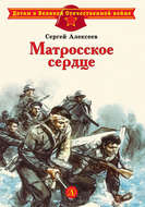 Матросское сердце. Рассказы о героической обороне Севастополя