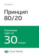 Краткое содержание книги: Принцип 80\/20. Главный принцип высокоэффективных людей. Ричард Кох