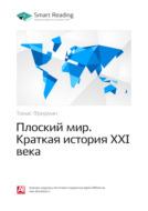 Краткое содержание книги: Плоский мир. Краткая история XXI века. Томас Фридман