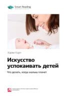 Краткое содержание книги: Искусство успокаивать детей. Что делать, когда малыш плачет. Харви Карп