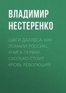 Шаги Даллеса. Как ломали Россию: роман-мозаика в двух книгах. Книга первая. Сколько стоит кровь революций