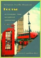 Тесты наосновные темы английской грамматики сключами. Книга 5(уровеньВ2+)