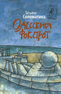 Одесский фокстрот