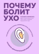 Почему болит ухо. Что делать при отитах, снижении слуха и звоне в ушах – правила доказательной медицины