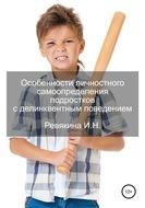 Особенности личностного самоопределения подростков с делинквентным поведением