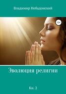 Эволюция религии. Книга 2