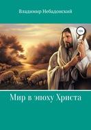 Мир в эпоху Христа