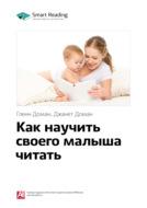 Ключевые идеи книги: Как научить своего малыша читать. Гленн Доман, Джанет Доман