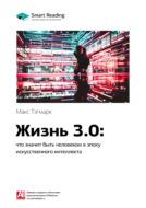 Краткое содержание книги: Жизнь 3.0: что значит быть человеком в эпоху искусственного интеллекта. Макс Тегмарк