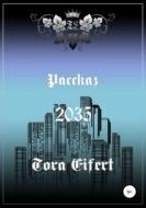 Рассказ «2035»