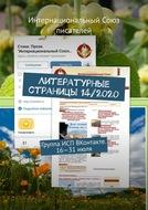 Литературные страницы 14\/2020. Группа ИСП ВКонтакте. 16—31июля