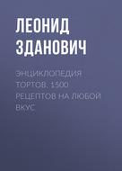 Энциклопедия тортов. 1500 рецептов на любой вкус