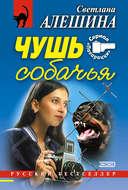 Чушь собачья (сборник)