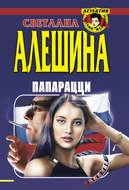 Папарацци (сборник)
