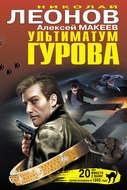 Ультиматум Гурова (сборник)