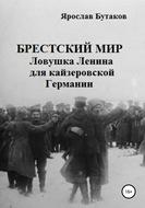 Брестский мир: ловушка Ленина для кайзеровской Германии