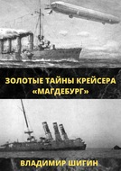 Золотые тайны крейсера «Магдебург»