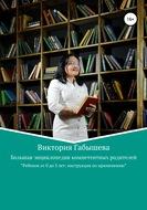 Большая энциклопедия компетентных родителей. Ребенок от 0 до 3 лет: инструкция по применению