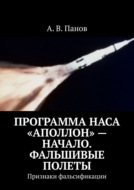 Программа НАСА «Аполлон»– начало. Фальшивые полеты. Признаки фальсификации