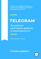 Telegram. Основные критерии работы и возможности