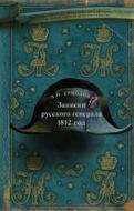 Записки русского генерала. 1812 год