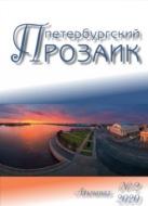 Петербургский прозаик. Альманах №2