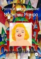 Русское воскрешение Мэрилин Монро
