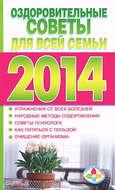 Оздоровительные советы для всей семьи на 2014 год
