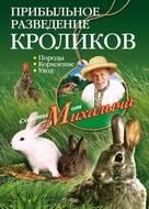 Прибыльное разведение кроликов. Породы, кормление, уход