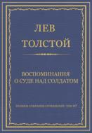 Полное собрание сочинений. Том 37. Произведения 1906–1910 гг. Воспоминания о суде над солдатом