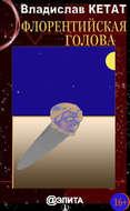 Флорентийская голова (сборник)