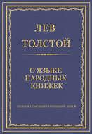 Полное собрание сочинений. Том 8. Педагогические статьи 1860–1863 гг. О языке народных книжек