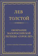 Полное собрание сочинений. Том 26. Произведения 1885–1889 гг. Оправданная
