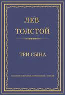 Полное собрание сочинений. Том 26. Произведения 1885–1889 гг. Три сына