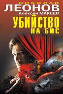 Убийство на бис (сборник)