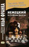 Немецкий со Стефаном Цвейгом. Шахматная новелла \/ Stefan Zweig. Schachnovelle