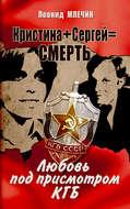 Кристина + Сергей = смерть. Любовь под присмотром КГБ