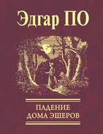 Падение Дома Эшеров (сборник)