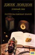Лунный лик. Рассказы южных морей. Приключения рыбачьего патруля (сборник)