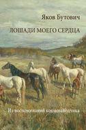 Лошади моего сердца. Из воспоминаний коннозаводчика