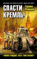 Спасти Кремль! «Белая Гвардия, путь твой высок!»