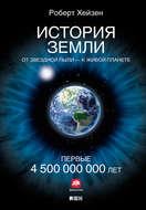 История Земли. От звездной пыли – к живой планете. Первые 4500000000 лет