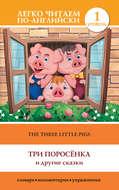 The Three Little Pigs \/ Три поросенка и другие сказки