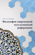 Философия современной мусульманской реформации