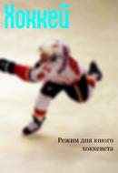 Режим дня юного хоккеиста