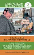 Приключения Шерлока Холмса: Человек с рассеченной губой \/ The Man with the Twisted Lip
