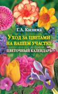 Уход за цветами на вашем участке. Цветочный календарь