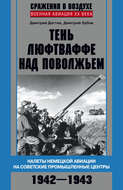 Тень люфтваффе над Поволжьем. Налеты немецкой авиации на советские промышленные центры. 1942–1943