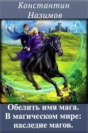 В магическом мире: наследие магов